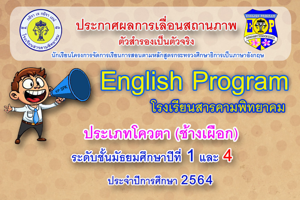 ประกาศผลการเลื่อนสถานภาพ English Program ประเภทโควตา (ช้างเผือก)