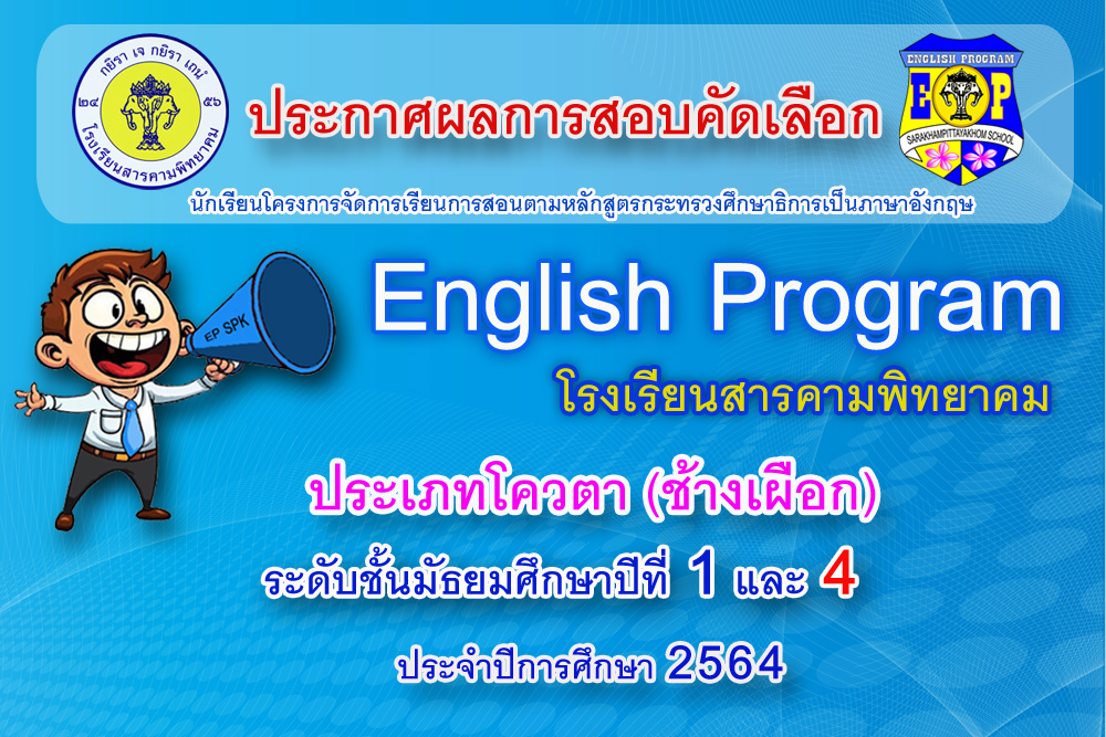 ประกาศผลการสอบคัดเลือก English Program ประเภทโควตา (ช้างเผือก)