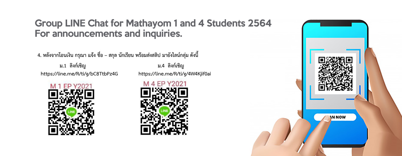LINE Group Chat of Mathayom 1 and 4 Students 2564 For announcements and inquiries.